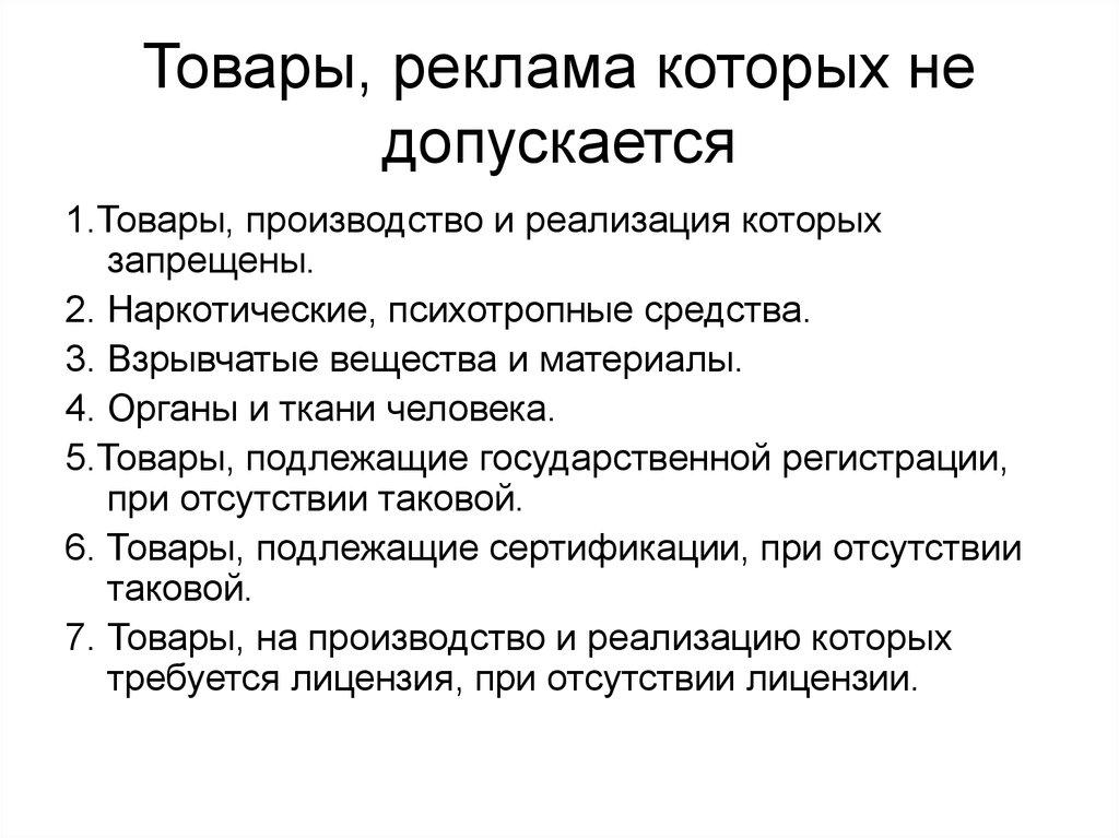 Виды товаров и услуг реклама которых не допускается активная контекстная реклама zarbec