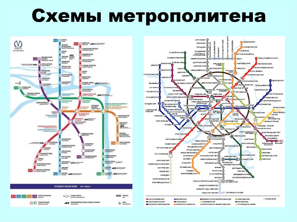 Картинки схемы метро, доброй ночи картинки
