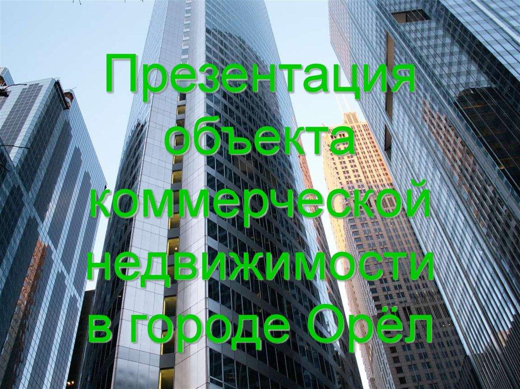 офисные помещения Кашенкин Луг улица