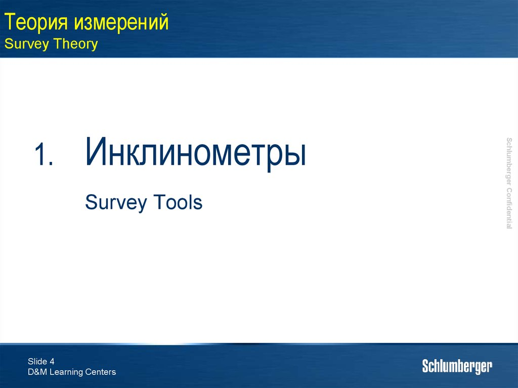 Теория измерений Survey Theory