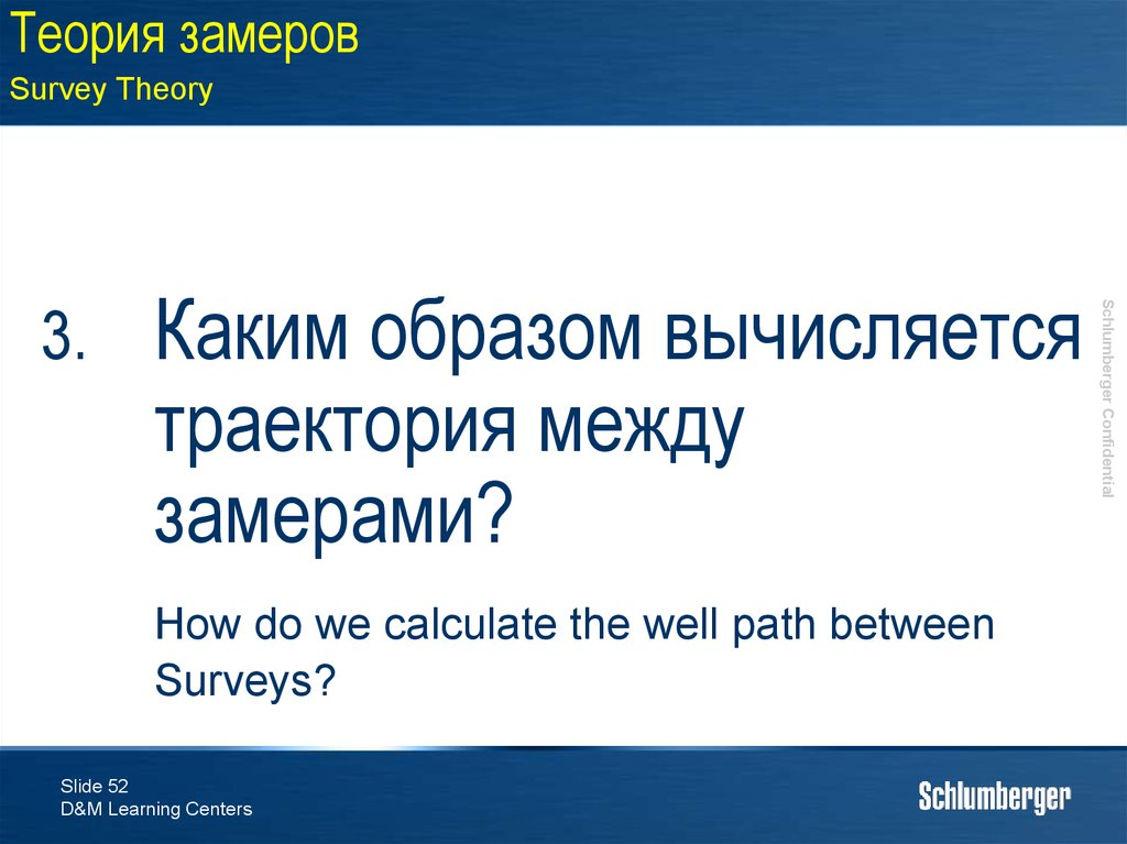 Теория замеров Survey Theory