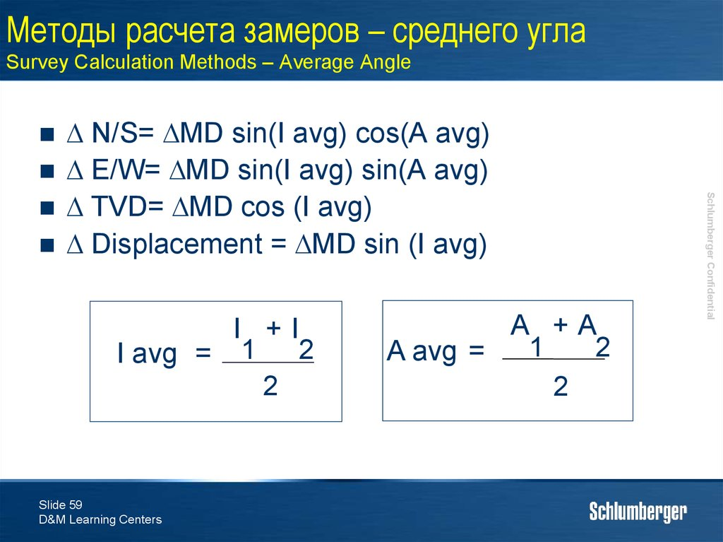 Методы расчета замеров – среднего угла Survey Calculation Methods – Average Angle