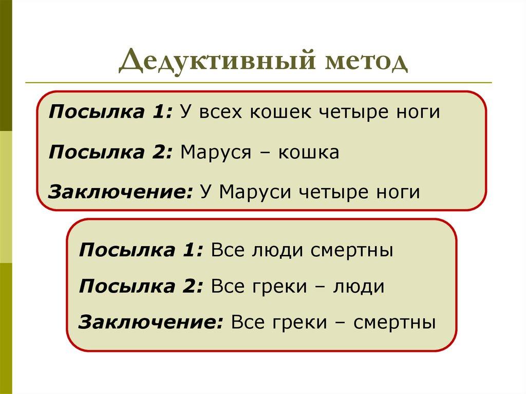 З-7540 открытки среднего формата дедуктивный метод прост элементарно текст, для