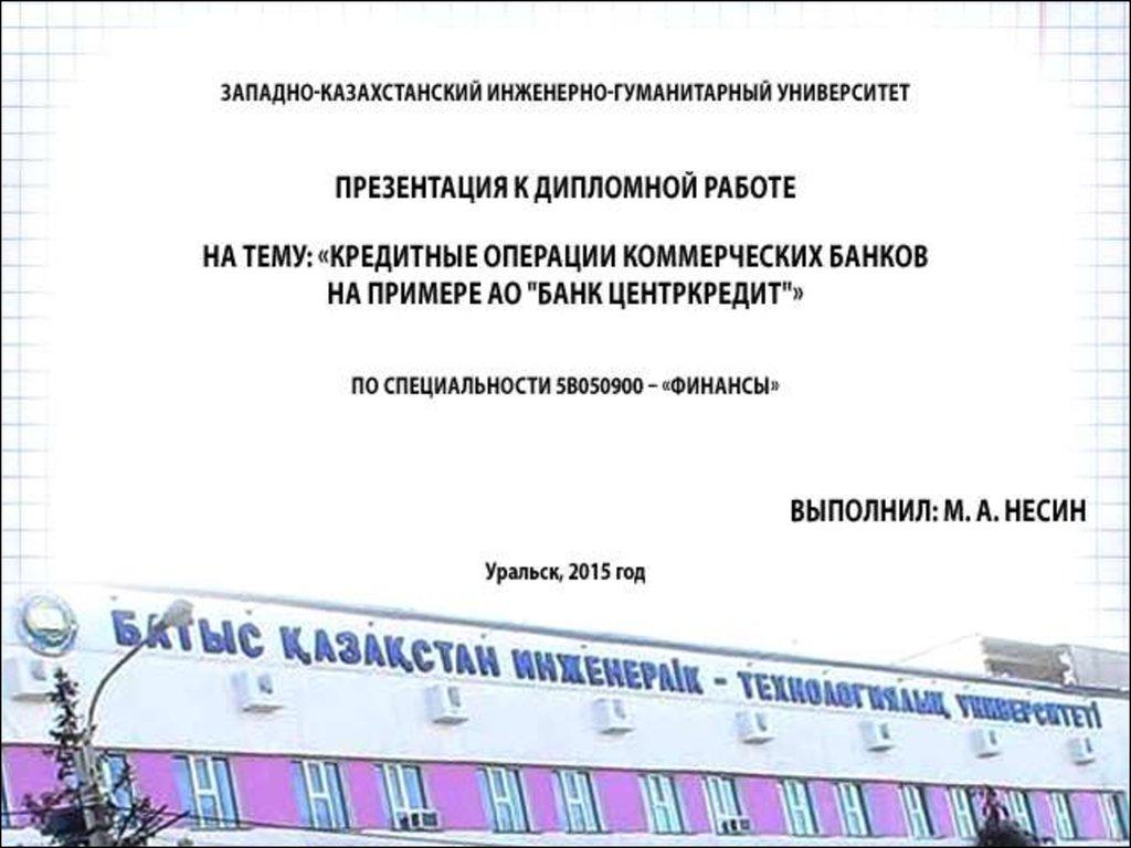 русский стандарт процентная ставка по кредиту