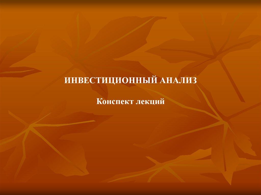 Инвестиционный анализ презентация онлайн ИНВЕСТИЦИОННЫЙ АНАЛИЗ Конспект лекций