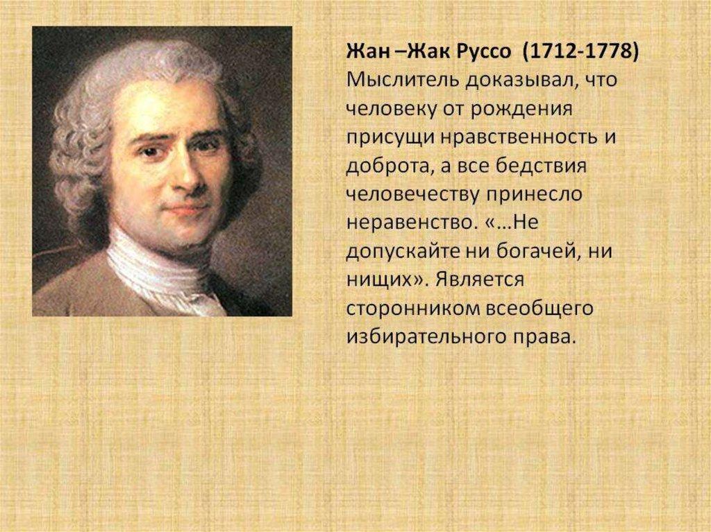 rousseau's philosophy of education Rousseau, naturalism, philosophy of education, stages of education.