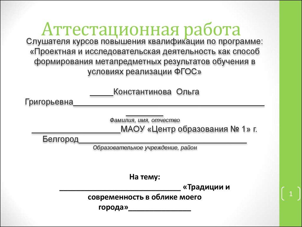 Отчет о работе медсестры на категорию предложения