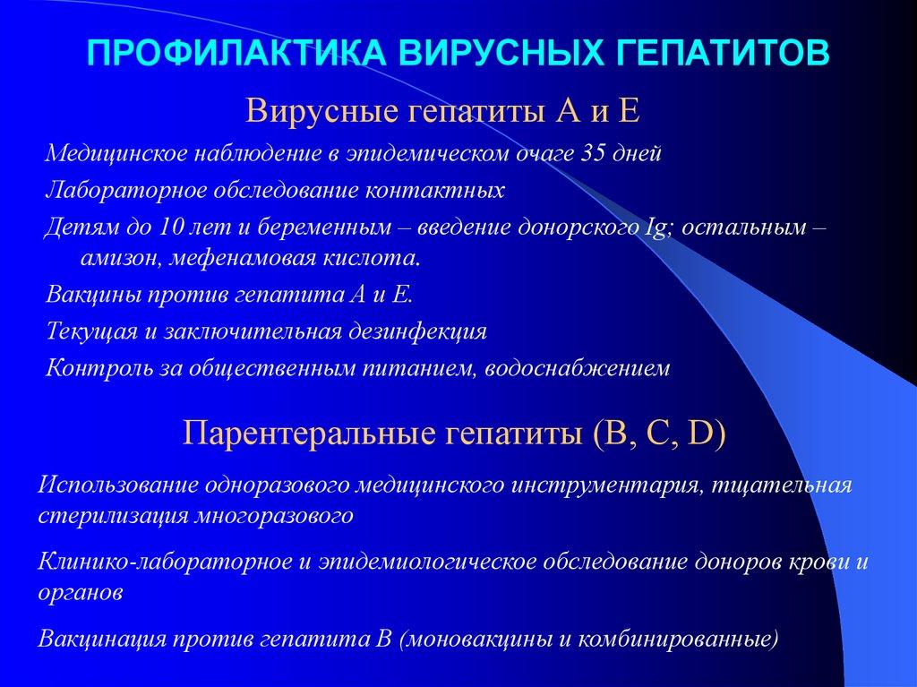 Гепатиты клиника лечение профилактика