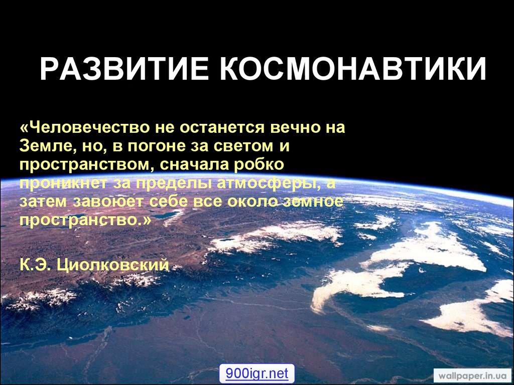 Развитие космонавтики - online presentation