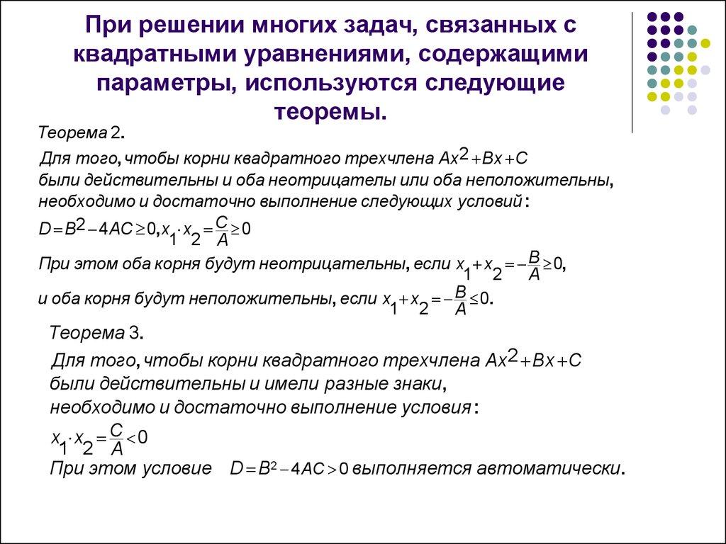 знакомство первое параметрами уравнений параметром уравнениями с понятие