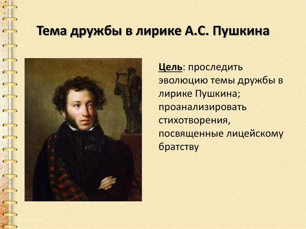 tema-druzhbi-v-lirike-pushkina-sochinenie