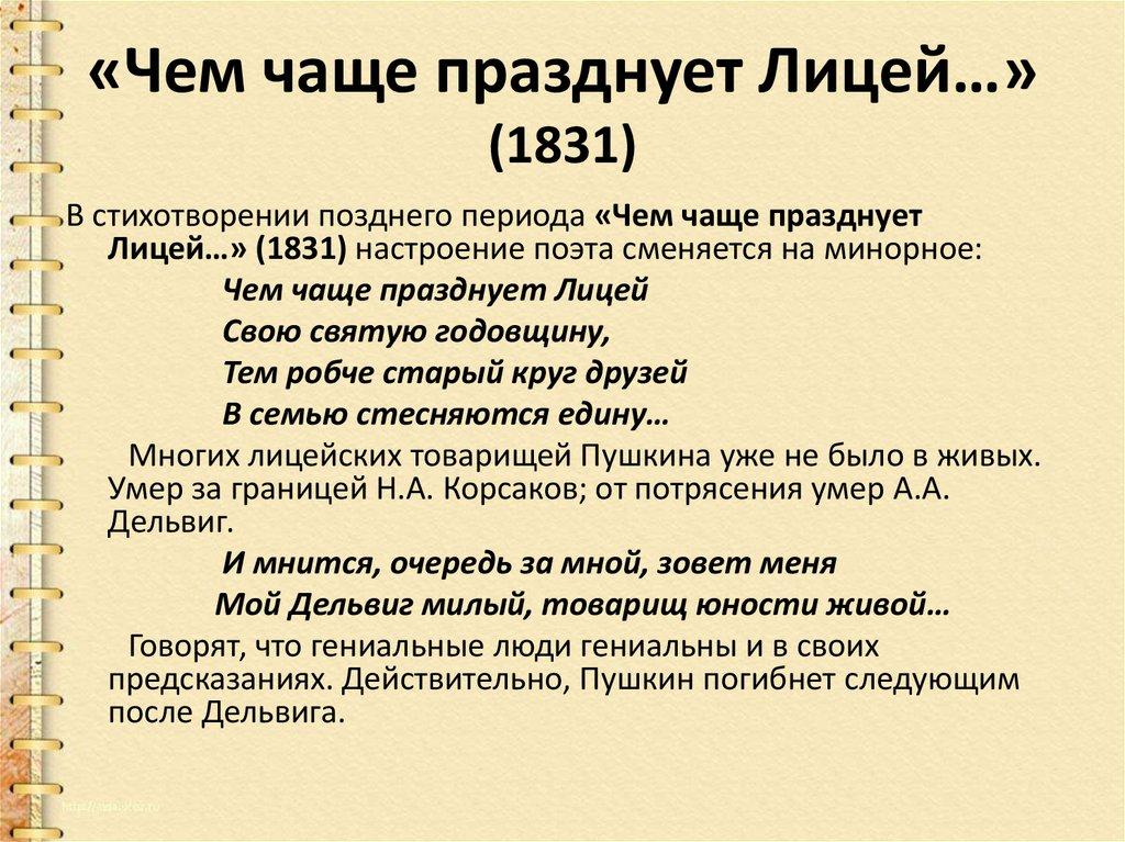 Стихи пушкина чем чаще празднует лицей