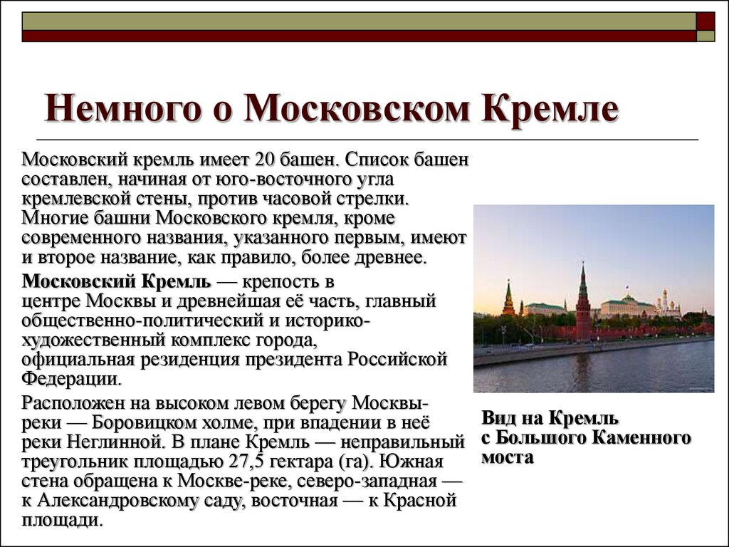 Описание кремля с картинками