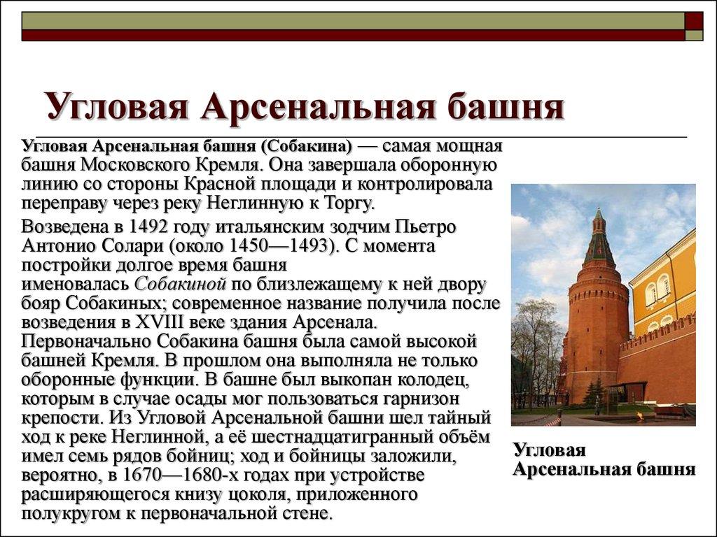башни кремля названия по порядку и фото вот, если американская