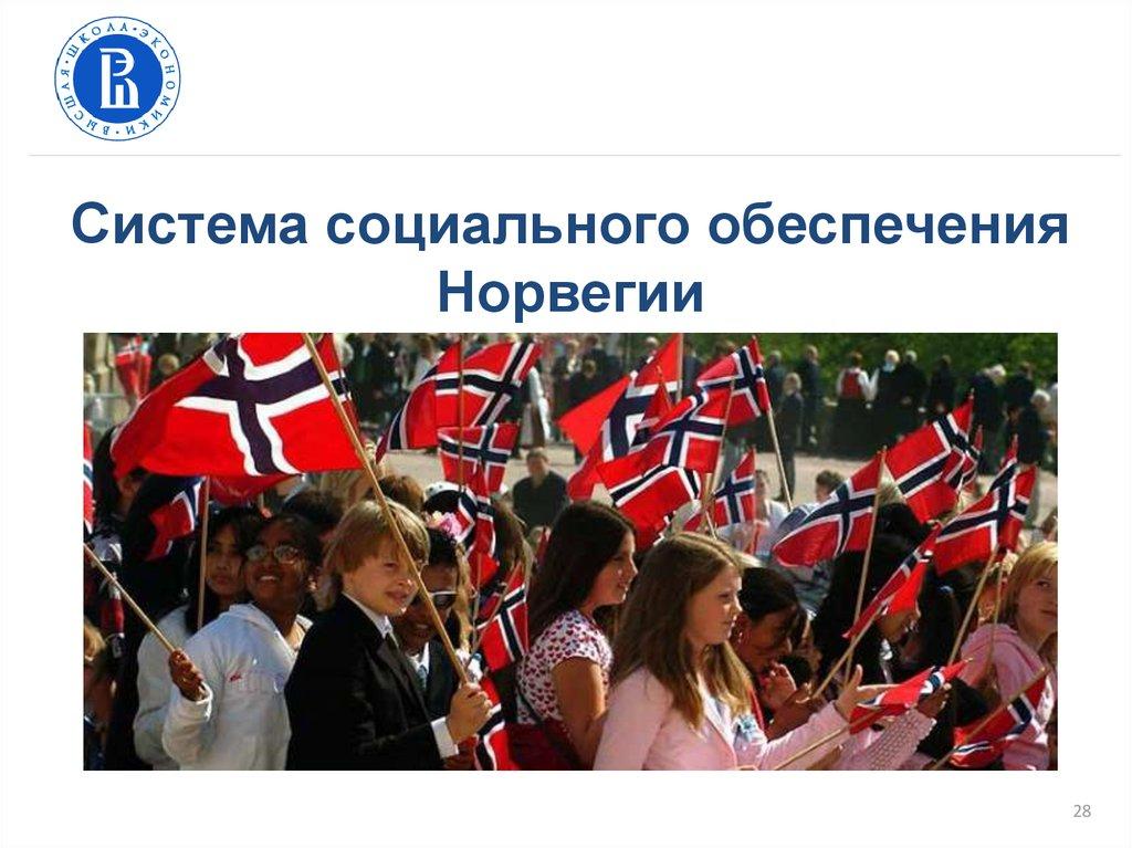 социальная работа в норвегии