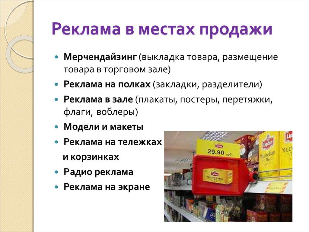 Виды рекламы в магазине картинки