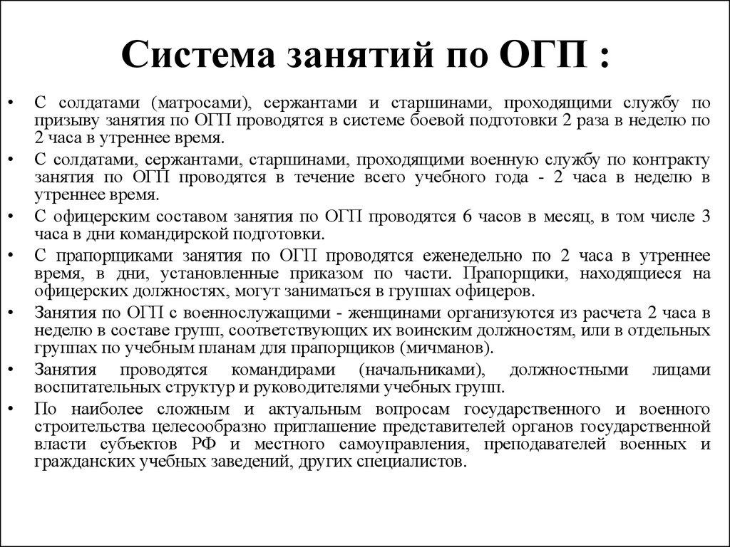 юридическая ответственность военнослужащих по контракту огп аву