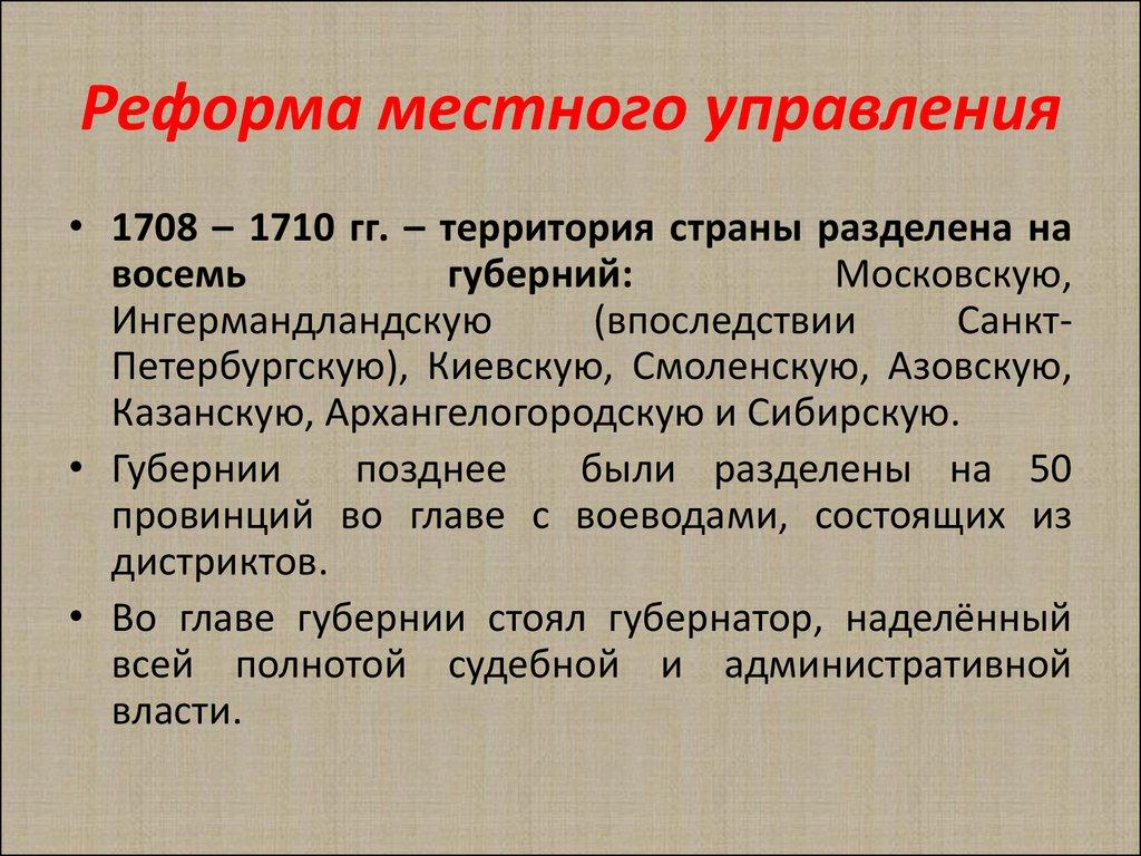 Екатерине 1 местного шпаргалка и при управления петре реформы