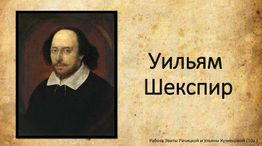 Картинка, шекспир картинки для презентации