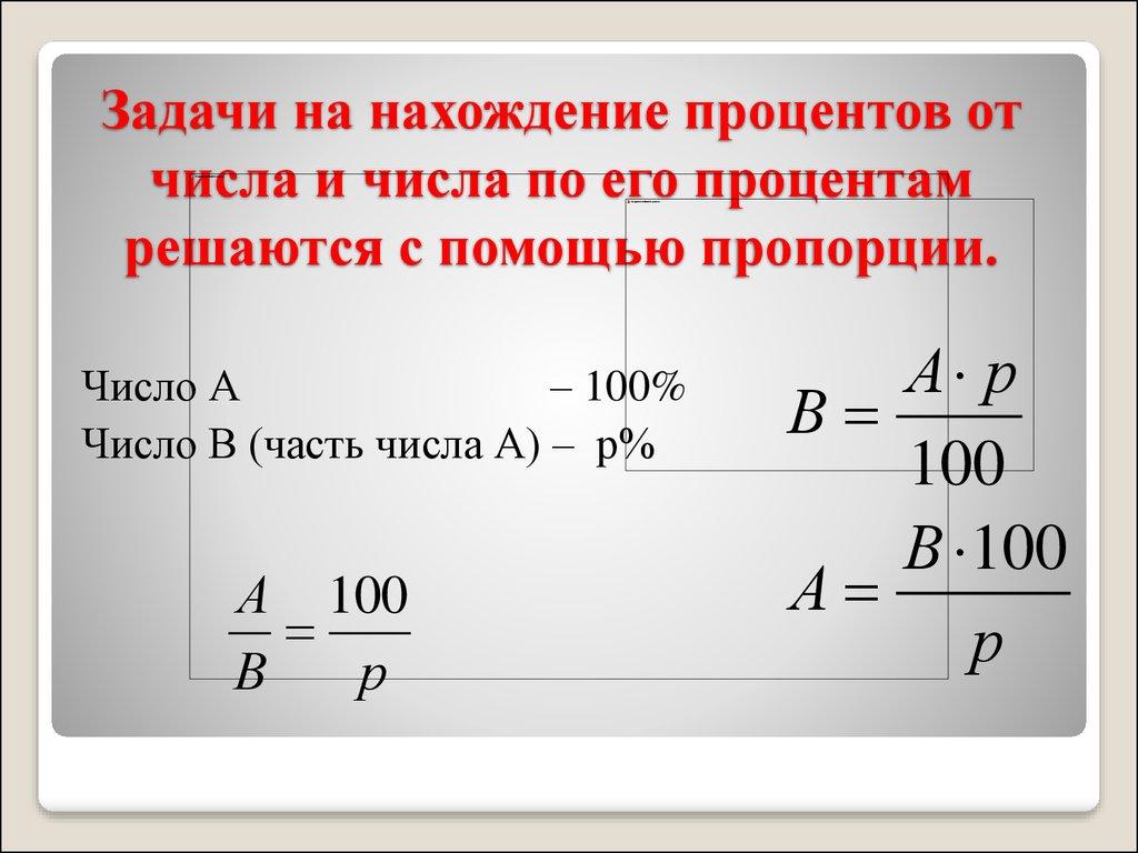 Задачи на нахождение процента с решением задачи по химии с решениями о сплавах