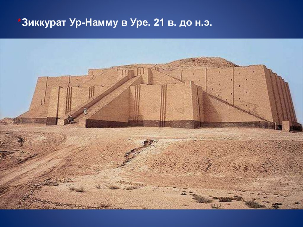 structures pyramids stonehenge and ziggurats A dolmen is a megalithic structure typically than the egyptian pyramids, mesopotamian ziggurats and the great some of these structures evolved into.