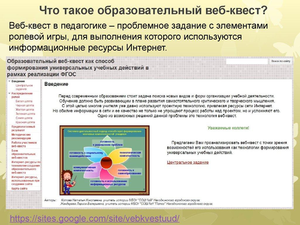 Технология веб квестов в работе с педагогами