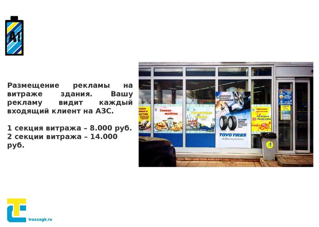 Реклама физических товаров реклама в интернете стоимость размещения