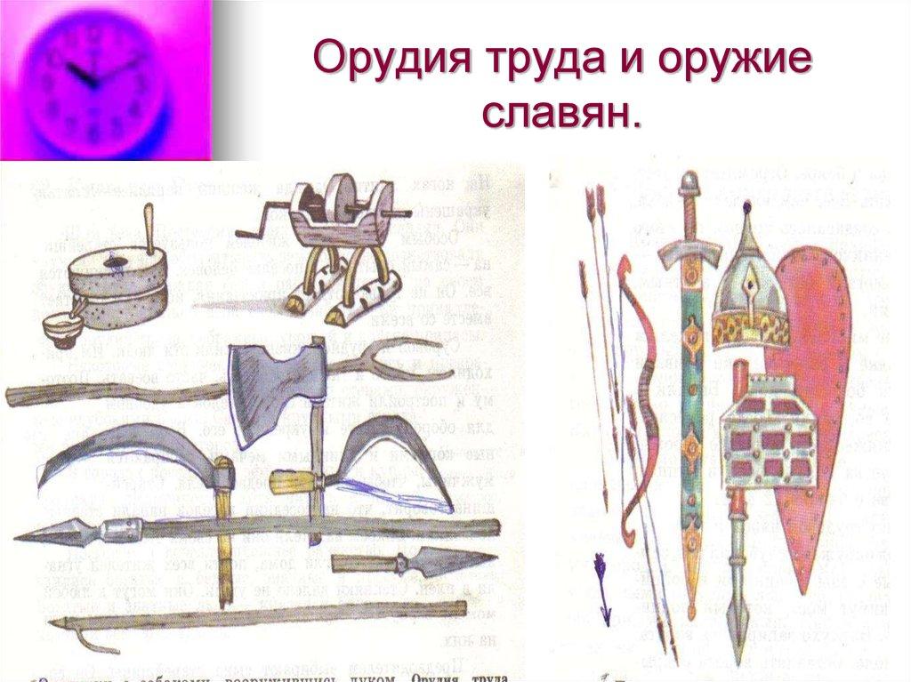 орудия древних славян картинки особо поклонник