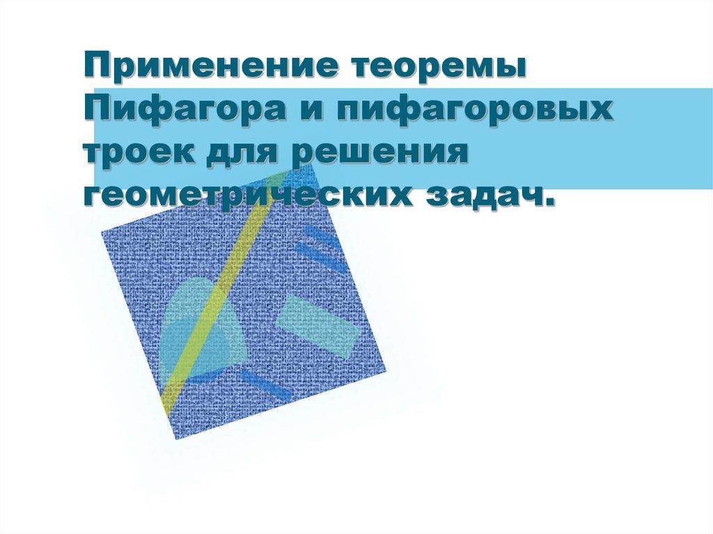 Методы и приемы решения геометрических задач программы для решения технических задач