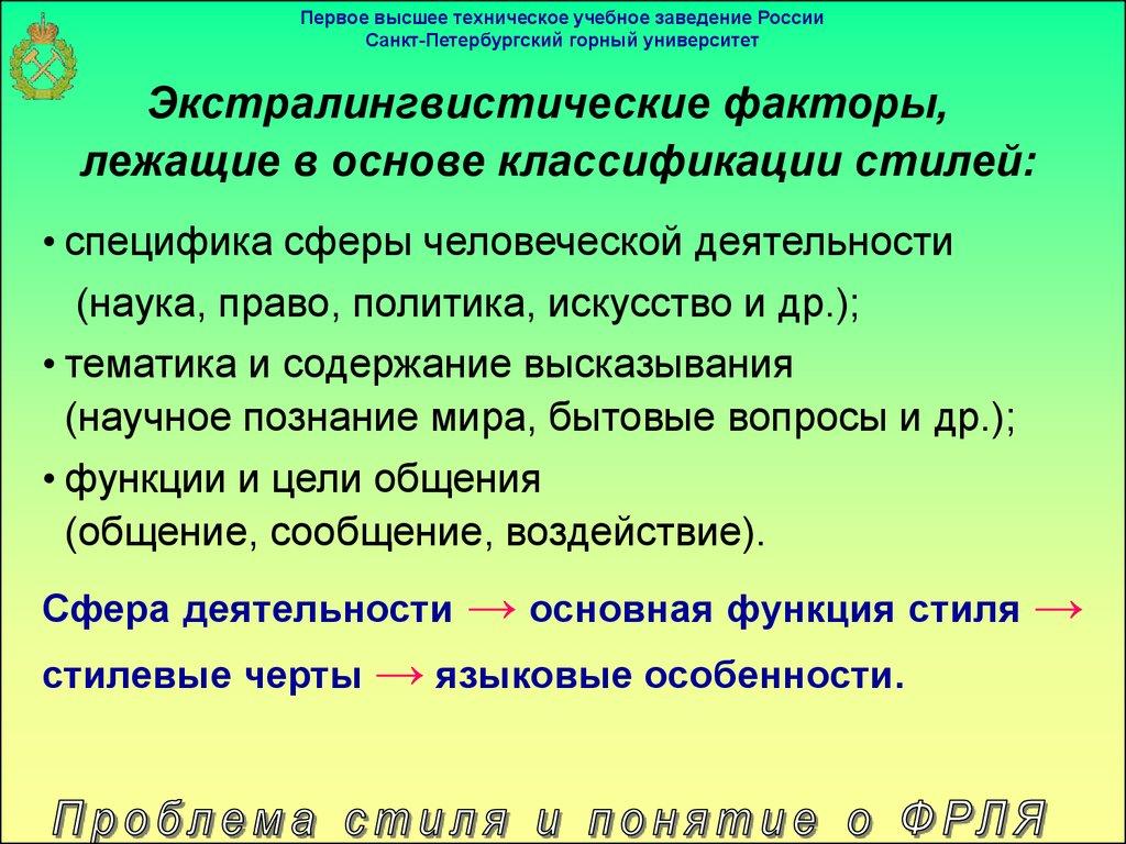 формирование научного стиля в россии
