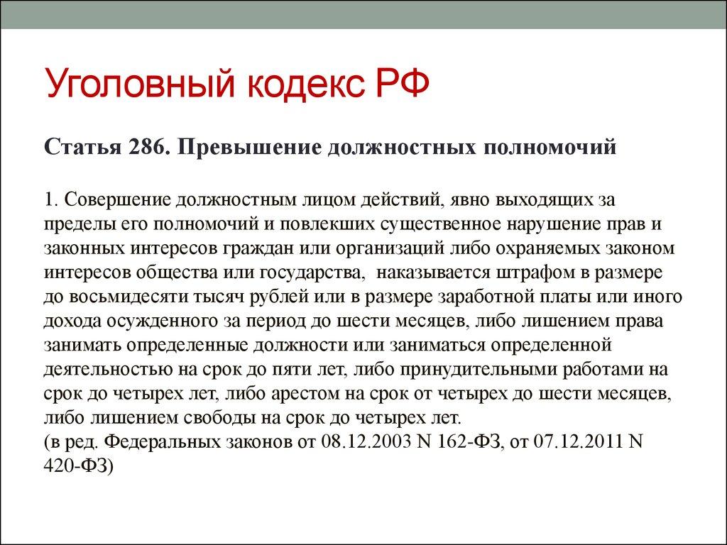 настроением статья 286 ук рф ч3 телефоны