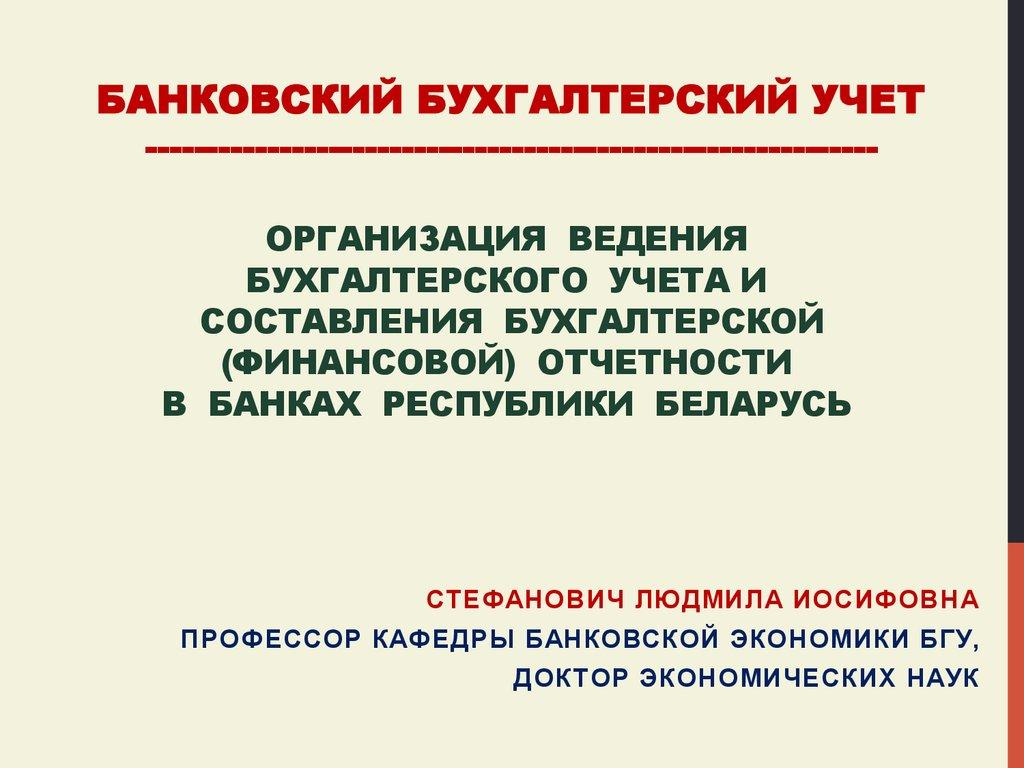 Онлайн бухгалтерии в беларуси бухгалтерское обслуживание курсы