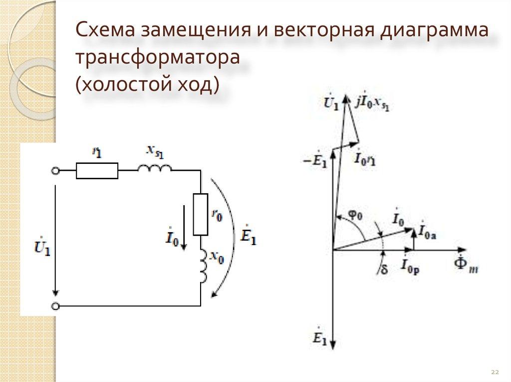 Схема замещения трансформатора напряжения фото 451