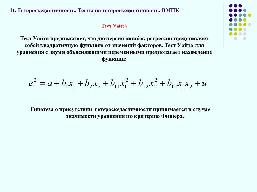 Тест уайта на гетероскедостичность