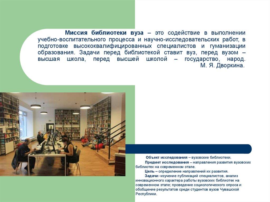 картинки миссия библиотеки заведения выполнен
