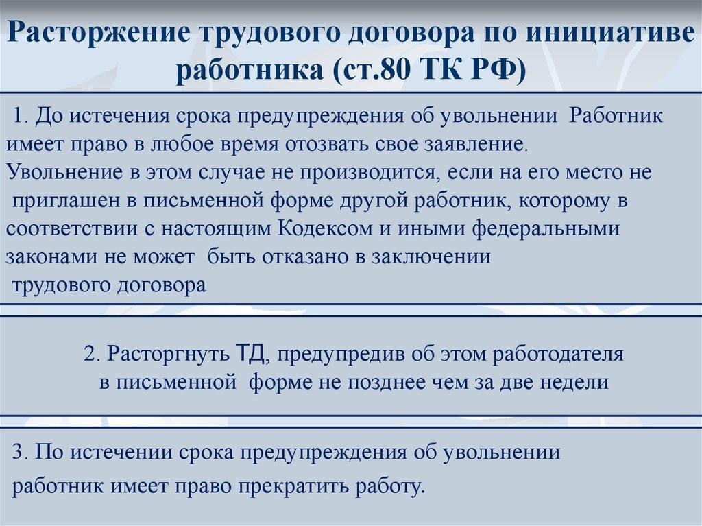 право Расторжение трудового договора до истечения срока предупреждения Известно ему