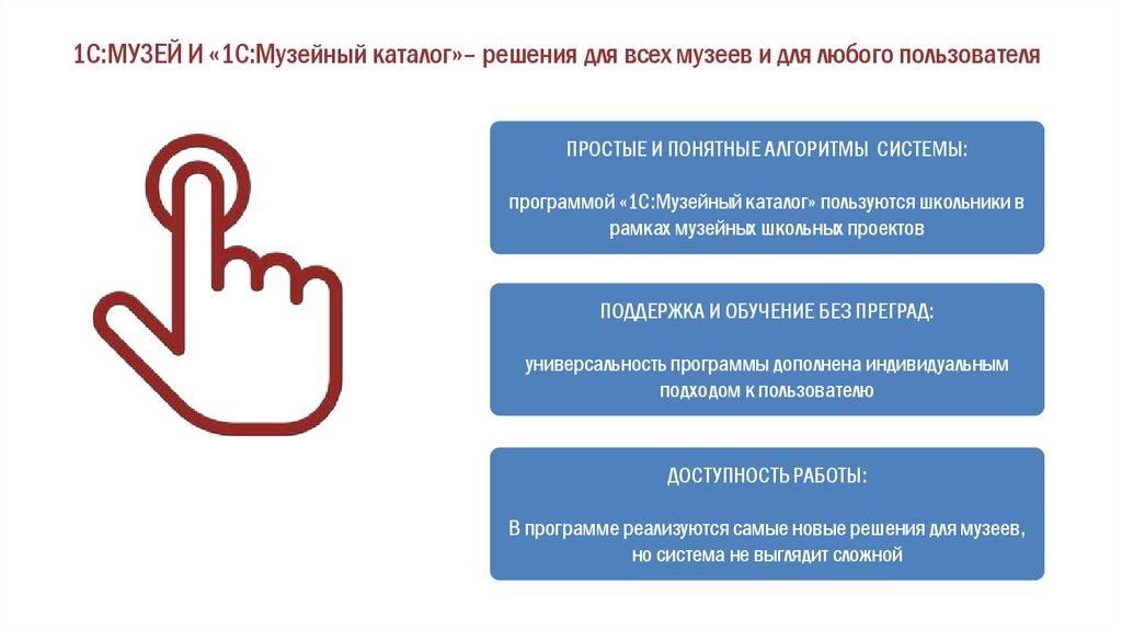 программой «1С Музейный каталог» пользуются школьники в рамках музейных  школьных проектов 3cfe4d588bc37