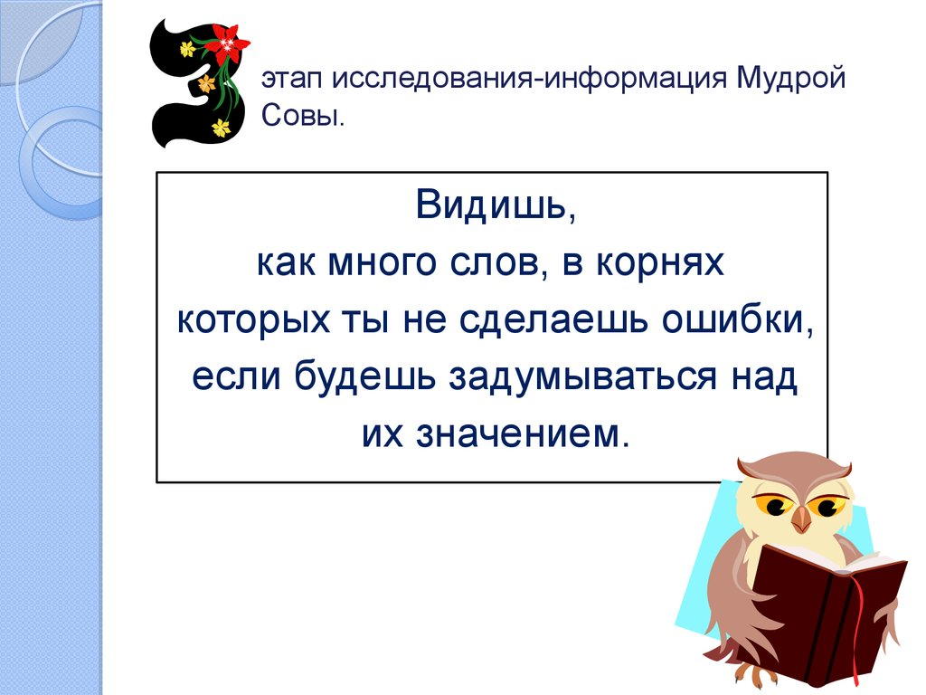 решебник от мудрой совы