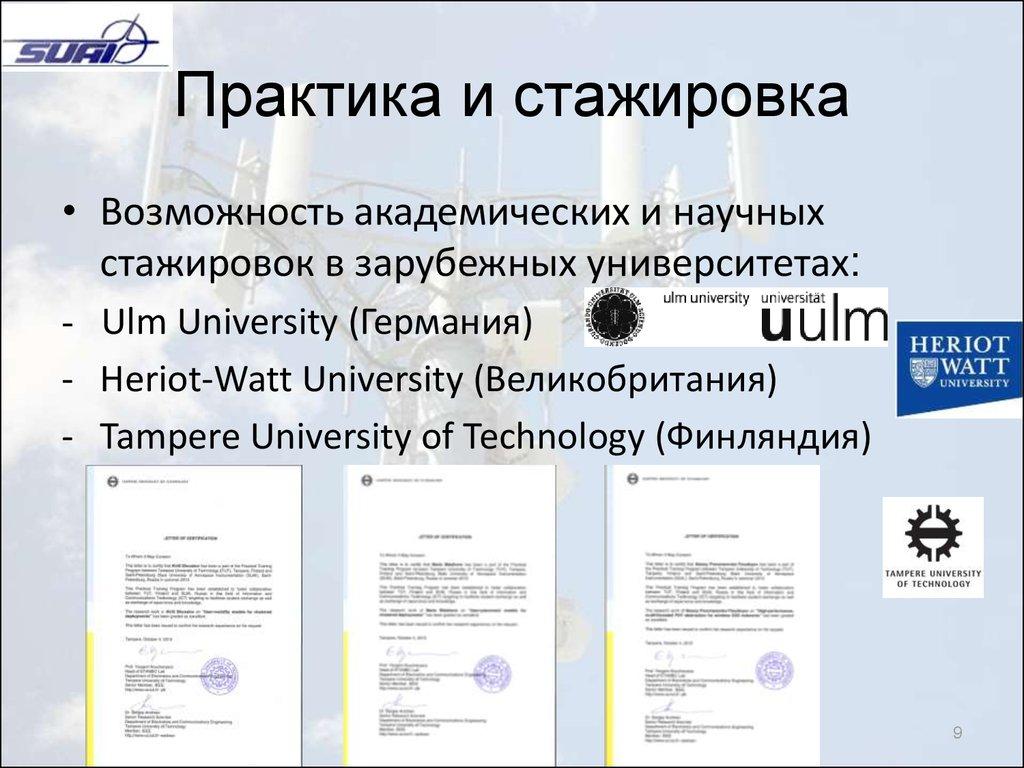 Класс Алексеем стажировка в иностранной компании такого