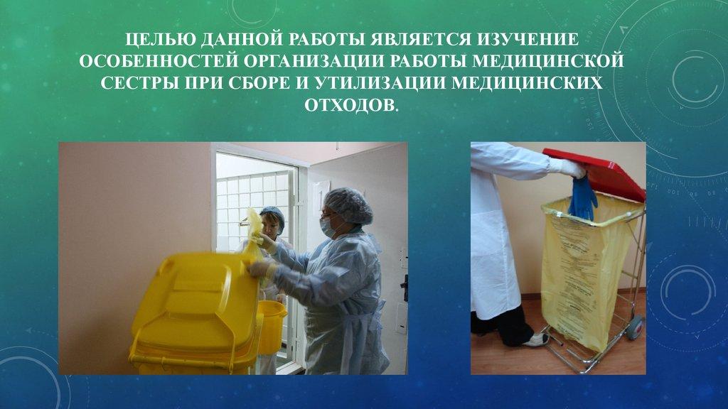 картинки на тему мед отходы в лпу