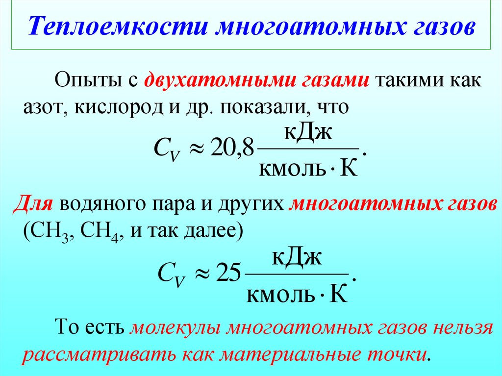 шпаргалки по физике.теплоемкость одно-,двух- и многоатомных газов