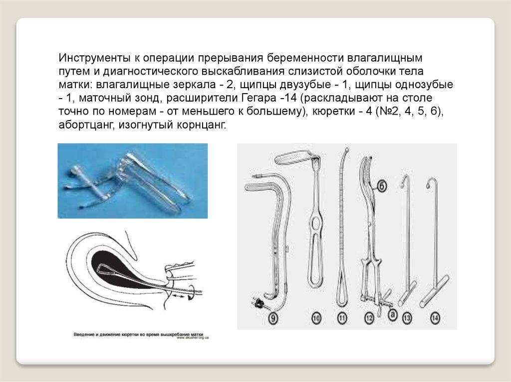 Лапароскопия гинекология презентация