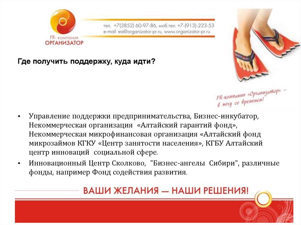 алтайский фонд микрозаймов телефон банк открытие кредит рефинансирование ипотеки