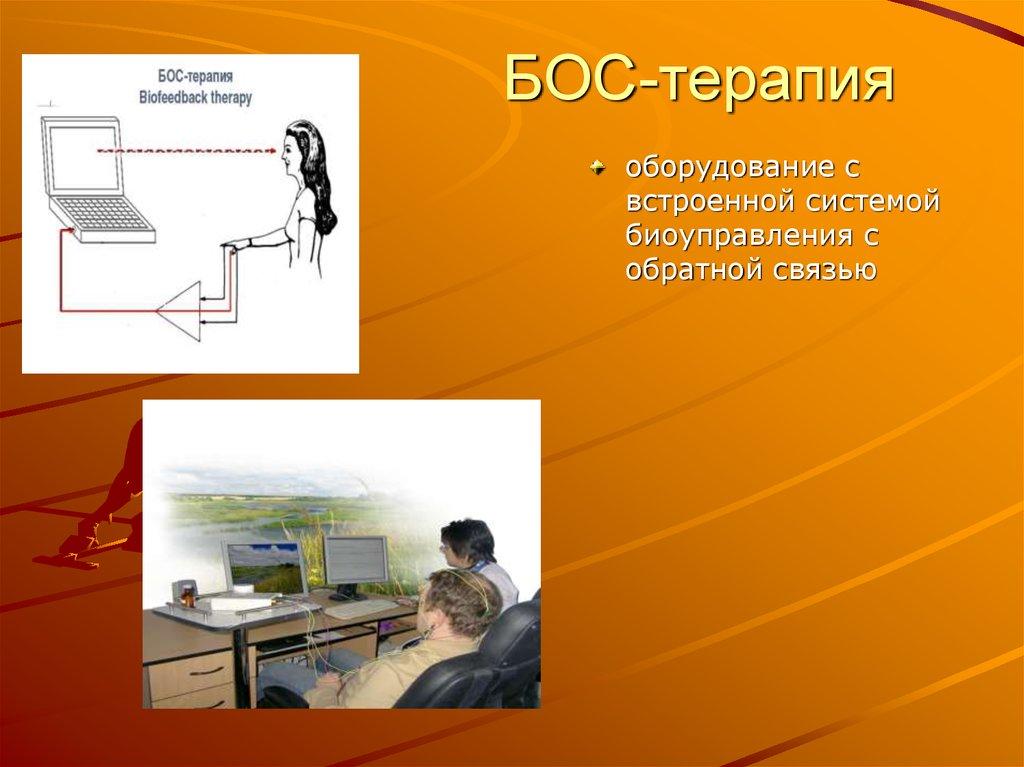 Бос терапия новосибирск