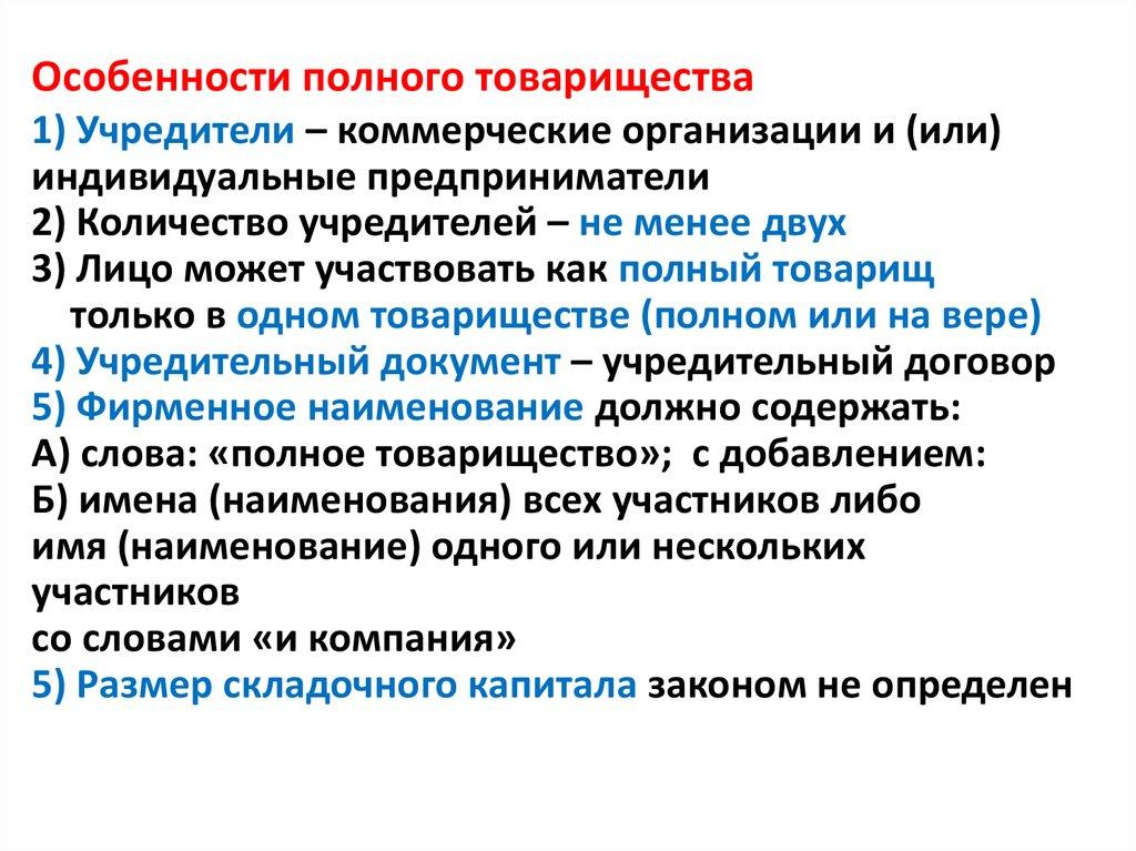 Правовой Статус Полного Товарищества Шпаргалка