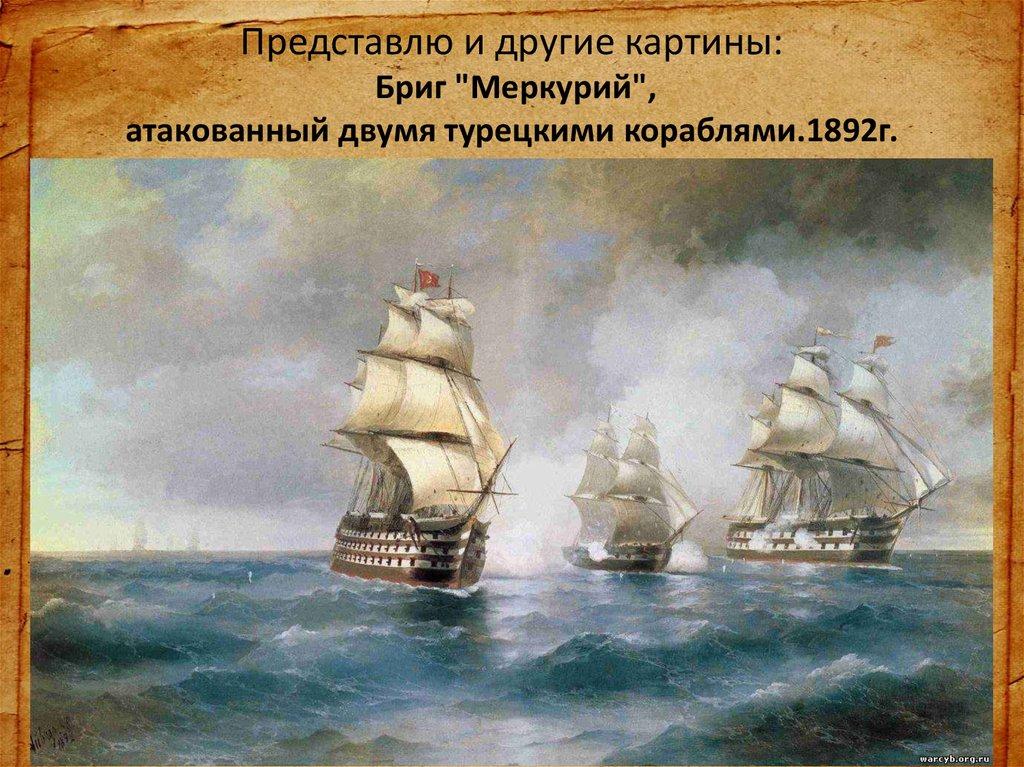БРИГ МЕРКУРИЙ КАРТИНА СКАЧАТЬ БЕСПЛАТНО