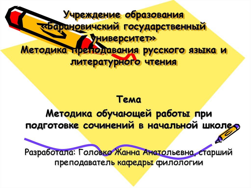 Сочинения по заданному план в 4 классе пшимаф муратович философия