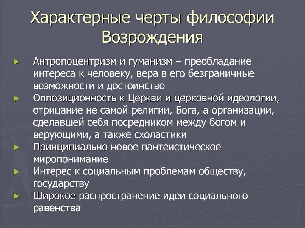 Основные черты эпохи возрождения шпаргалка культурология антропоцентризм гуманизм