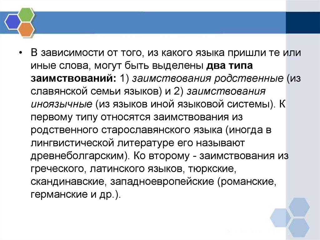 Старославянские слова из других языков #1