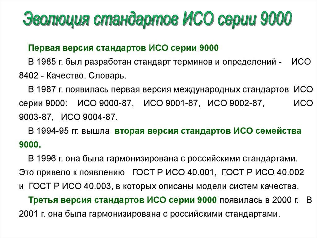 Содержание и назначение гост р исо 9001-2001 международная сертификация в туризме